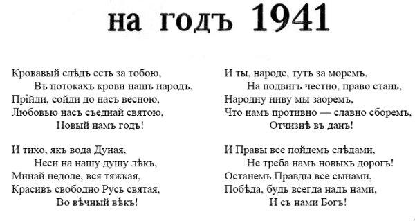 Календарь на 1941 г. Общества русских братств (ОРБ) в США
