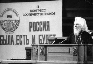 Митрополит Иоанн (Снычев) выступает на II Конгрессе соотечественников