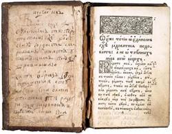 Алфавит духовный, Исайя Копинский
