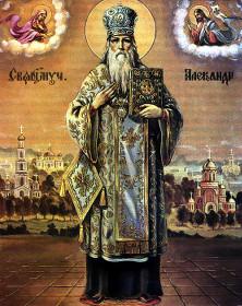 Священномученик Александр Харьковский