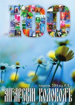 № 100, май 2011