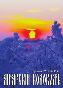 № 107, декабрь 2011