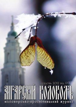 № 119, декабрь 2012