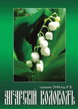 № 64, май 2008
