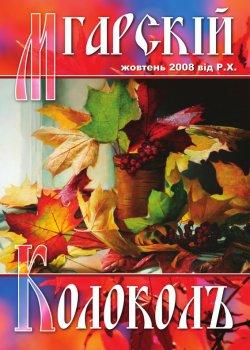 № 69, октябрь 2008