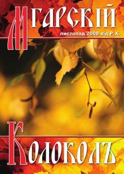 № 70, ноябрь 2008