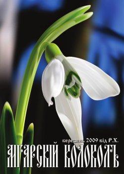 № 74, март 2009