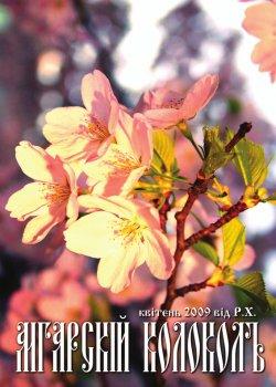№ 75, апрель 2009