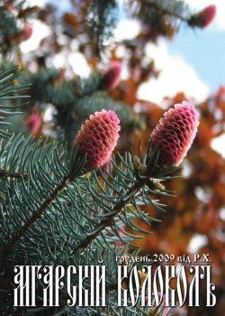 № 83, декабрь 2009