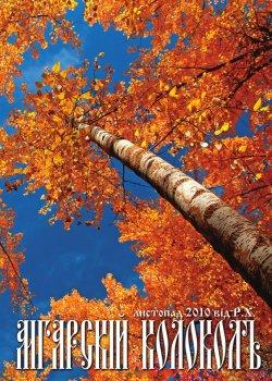 № 94, ноябрь 2010