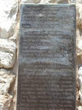 проповедь Апостола Павла в Ареопаге на греческом языке — плита у подножия Ареопага