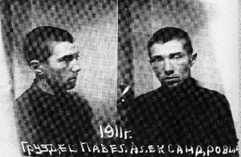 Павел Груздев
