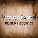 Александр Свирский. Защитник и покровитель