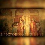 Крестовоздвижение. Фильм митрополита Илариона (Алфеева)