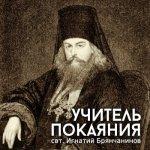 Учитель покаяния. Свт. Игнатий Брянчанинов.