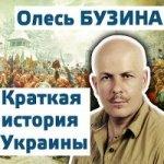 Олесь Бузина. Краткая история Украины