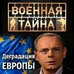 Моральная и умственная деградация Европы