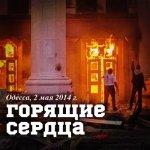 Горящие сердца, Одесса 2 мая 2014 г.