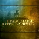Православие в Сербских землях