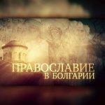Православие в Болгарии