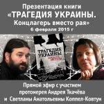 Презентация книги «Трагедия Украины»