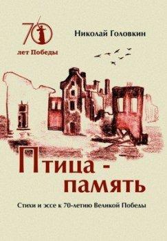Николай Головкин «Птица-память»