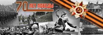 70 летие Великой Победы