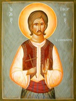 Святой мученик Георгий Хиосский