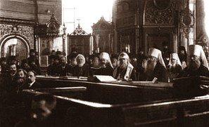 Поместный Собор 1917–1918 гг.