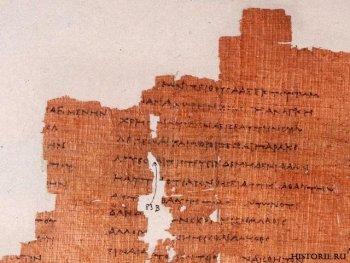 Рукопись III века с молитвой к Богородице