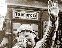 Талергоф