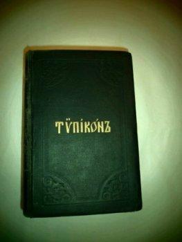 Типикон. Церковный устав