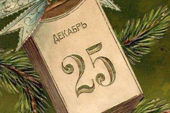 Фрагмент дореволюционной поздравительной открытки с Рождеством Христовым