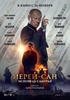 Фильм «Иерей-сан. Исповедь самурая»
