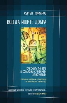 Сергей Комаров «Всегда ищите добра»