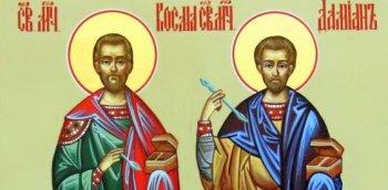 Святые мученики и бессребреники Косма и Дамиан