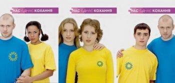 Их объединяет «любовь». Промопостер о единой Украине на тему ЛГБТ