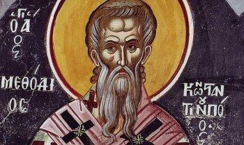 Святитель Мефодий, Патриарх Константинопольский