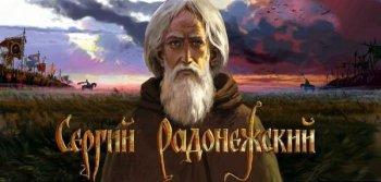 Мультфильм «Сергий Радонежский»