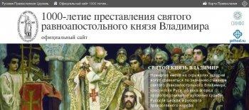 Официальный сайт празднования 1000-летия преставления князя Владимира