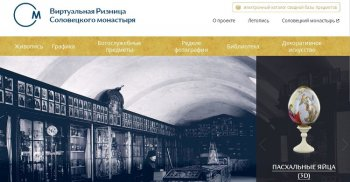 Виртуальная ризница Соловецкого монастыря